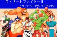 街头霸王2-四大天王出招表 Street Fighter II - Champion Edition