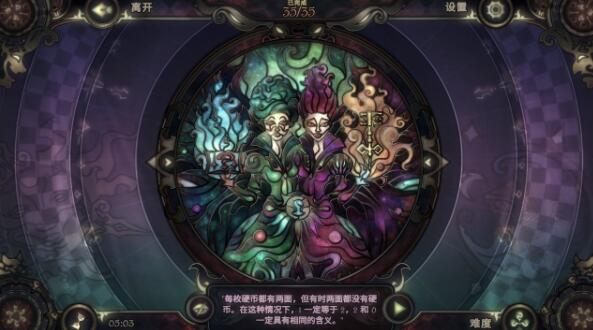Glass Masquerade 2: Illusions正式版V1.3