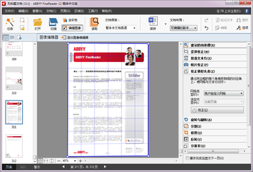 ABBYY FineReader中文版v5.3