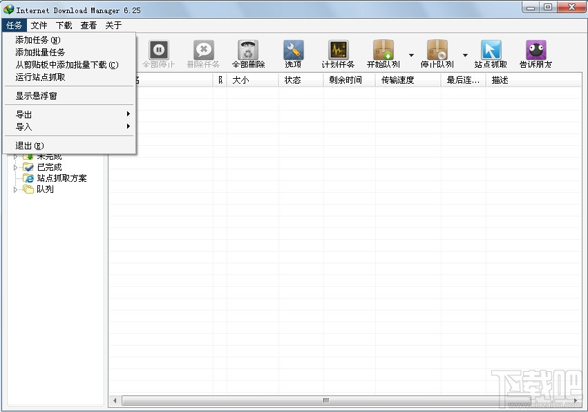 {$Internet Download Manager官方版v1.3}